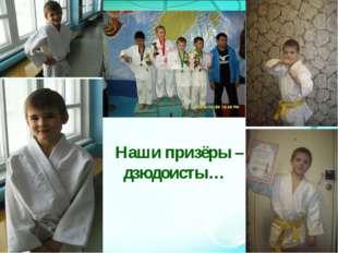 Наши призёры – дзюдоисты…