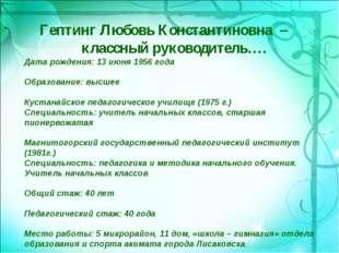 Гептинг Любовь Константиновна – классный руководитель…. Дата рождения: 13 ию