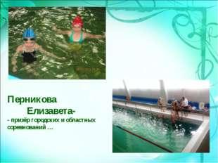 Перникова Елизавета- - призёр городских и областных соревнований …