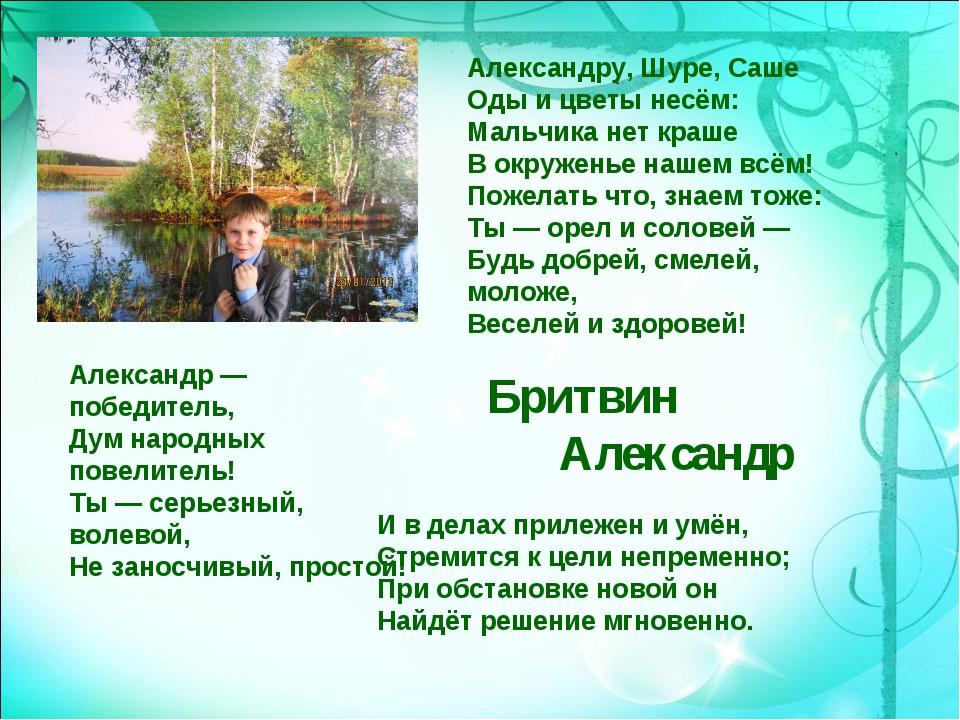 Александру, Шуре, Саше Оды и цветы несём: Мальчика нет краше В окруженье наше...