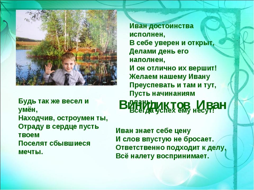 Иван достоинства исполнен, В себе уверен и открыт, Делами день его наполнен,...