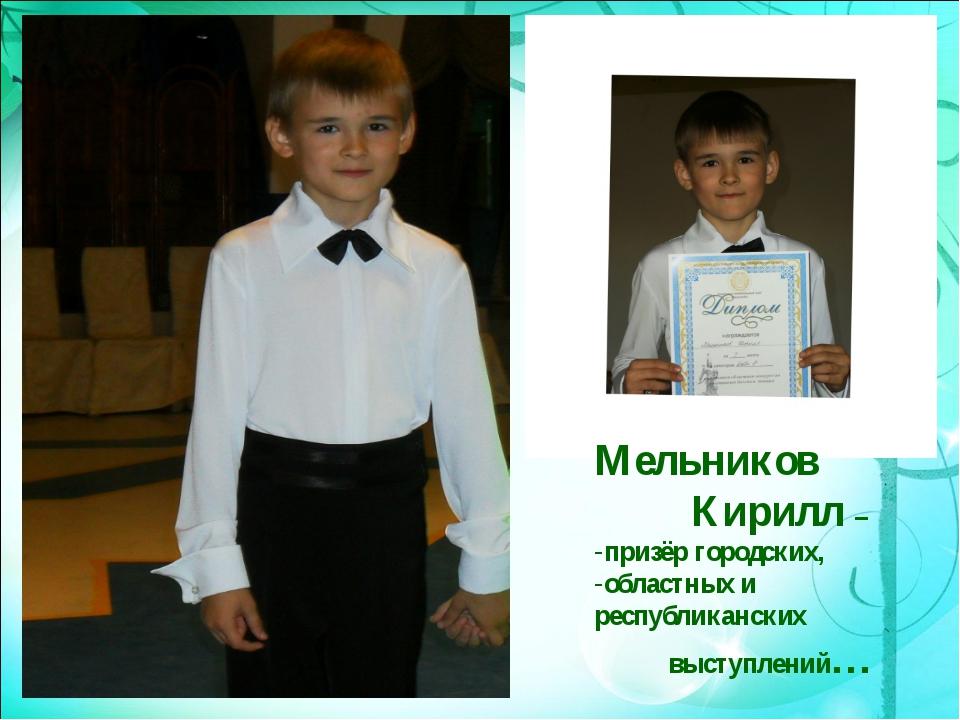 Мельников Кирилл – призёр городских, областных и республиканских выступлений…