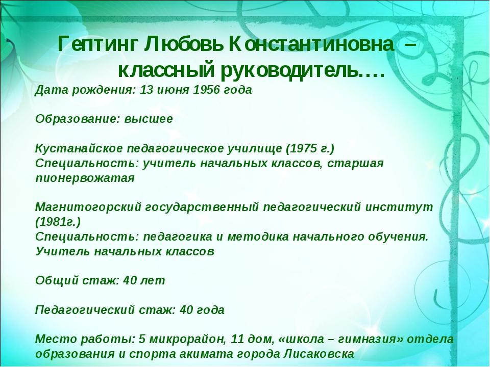 Гептинг Любовь Константиновна – классный руководитель…. Дата рождения: 13 ию...