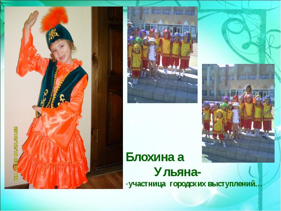 Блохина а Ульяна- участница городских выступлений…