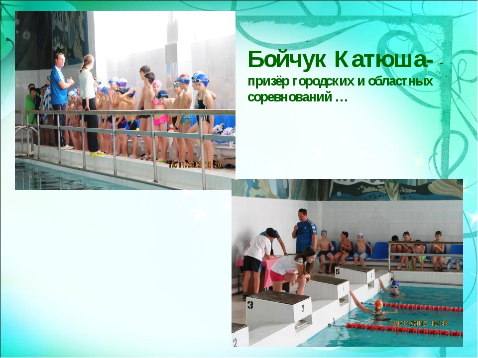 Бойчук Катюша- - призёр городских и областных соревнований …