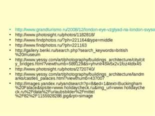 http://www.grandturismo.ru/2008/12/london-eye-vzglyad-na-london-svysoka/ http