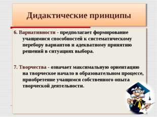 Дидактические принципы 6. Вариативности - предполагает формирование учащимися
