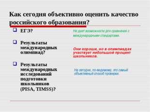 Как сегодня объективно оценить качество российского образования? ЕГЭ? Результ