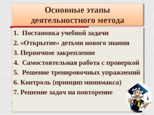 Основные этапы деятельностного метода 1. Постановка учебной задачи 2. «Открыт