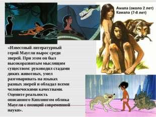 «Известный литературный герой Маугли вырос среди зверей. При этом он был высо