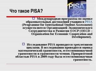 Что такое PISA? Международная программа по оценке образовательных достижений