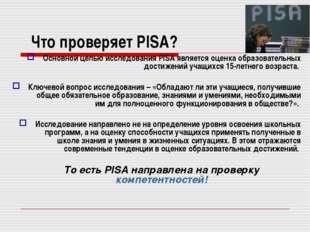 Что проверяет PISA? Основной целью исследования PISA является оценка образова