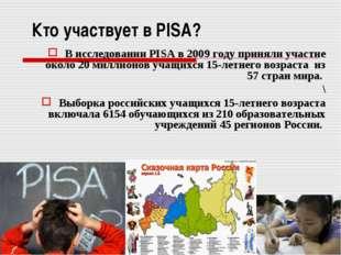 Кто участвует в PISA? В исследовании PISA в 2009 году приняли участие около 2