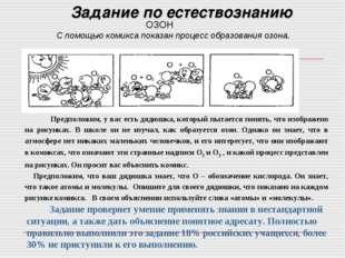 Задание по естествознанию ОЗОН С помощью комикса показан процесс образования