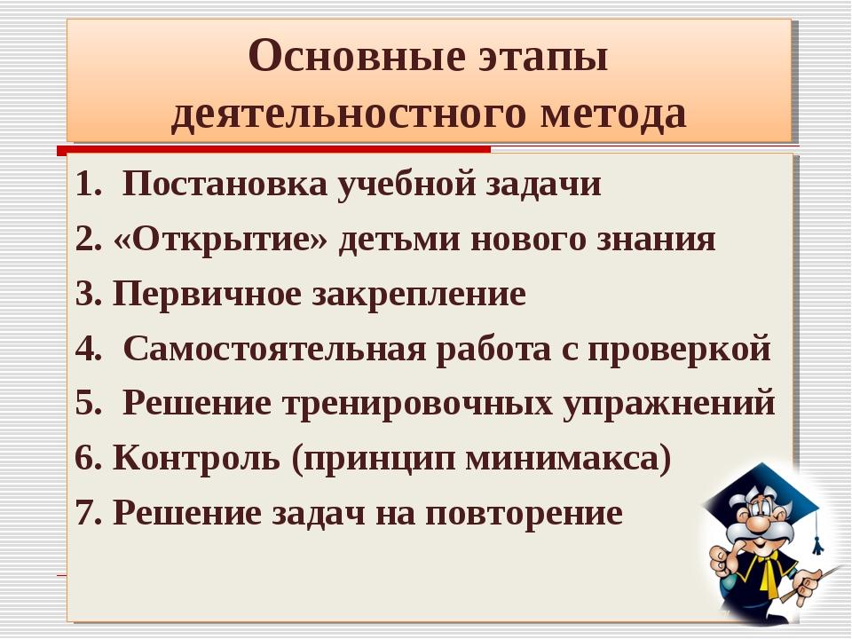 Основные этапы деятельностного метода 1. Постановка учебной задачи 2. «Открыт...
