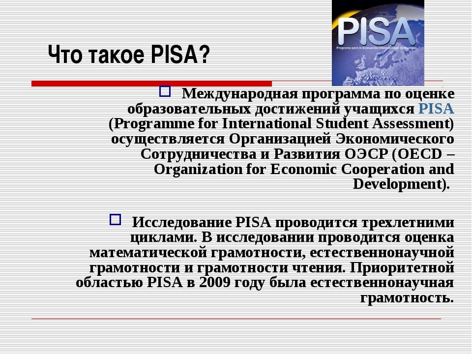 Что такое PISA? Международная программа по оценке образовательных достижений...