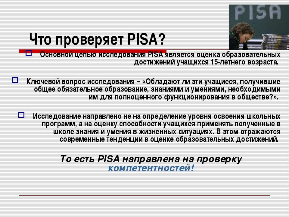 Что проверяет PISA? Основной целью исследования PISA является оценка образова...