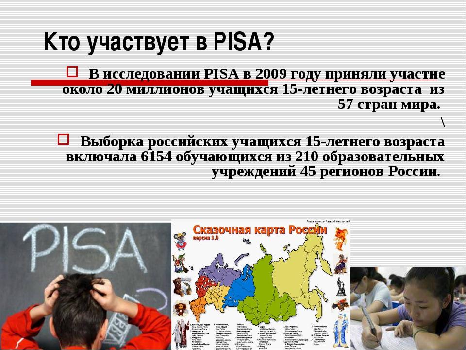 Кто участвует в PISA? В исследовании PISA в 2009 году приняли участие около 2...