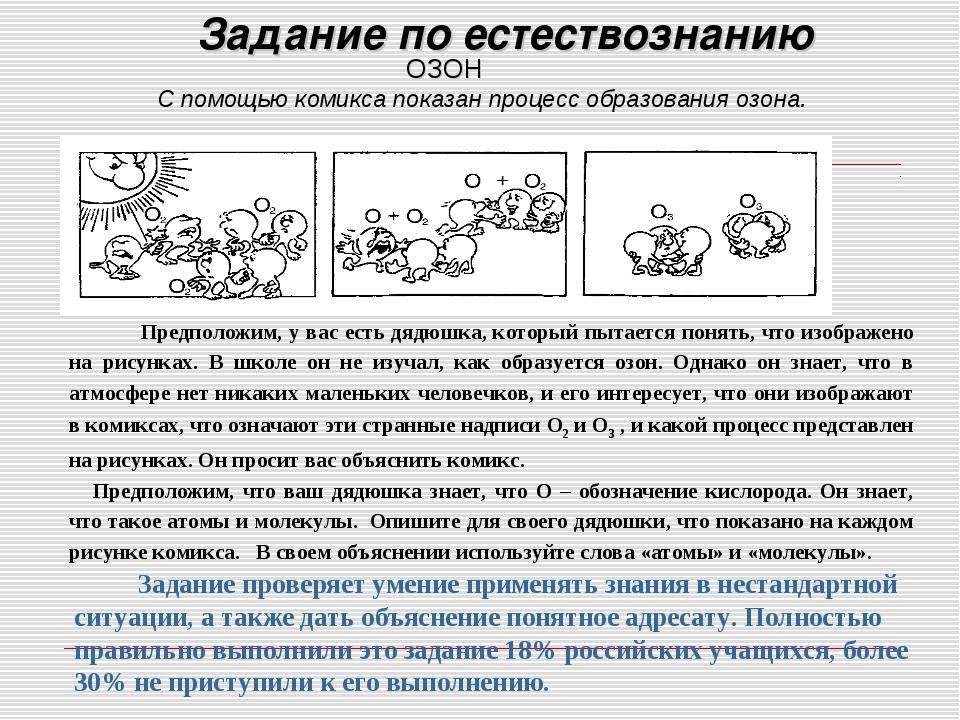 Задание по естествознанию ОЗОН С помощью комикса показан процесс образования...