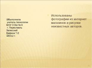 Выполнила учитель технологии МОУ СОШ № 6 г. Переславль Залесский Вафина Т.Е 2