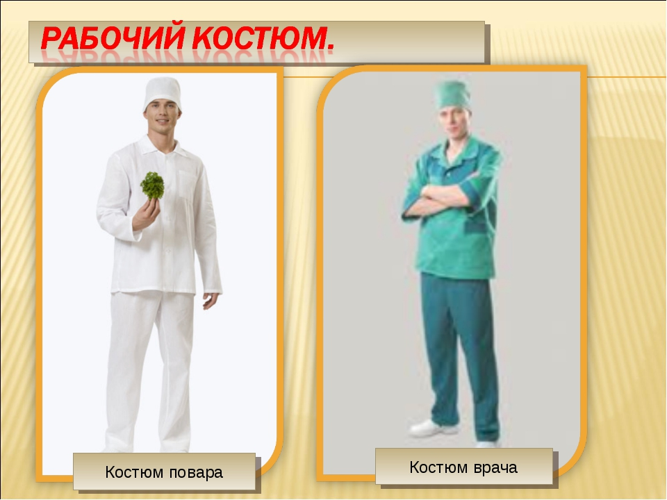 Костюм врача Костюм повара