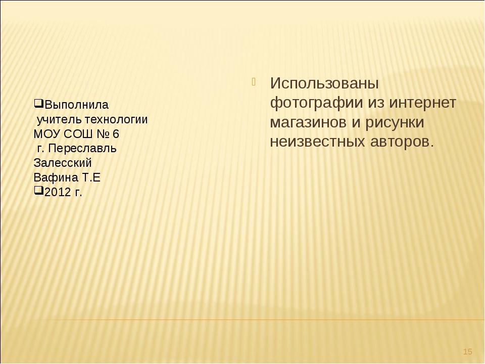 Выполнила учитель технологии МОУ СОШ № 6 г. Переславль Залесский Вафина Т.Е 2...