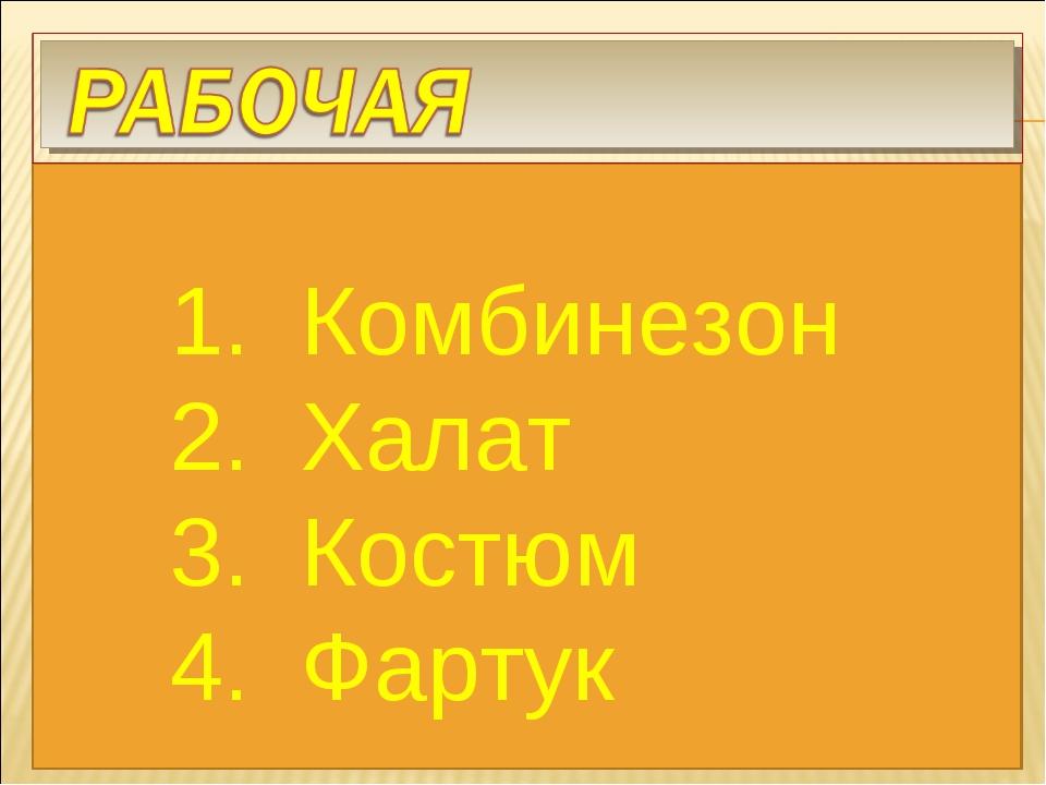 Комбинезон Халат Костюм Фартук