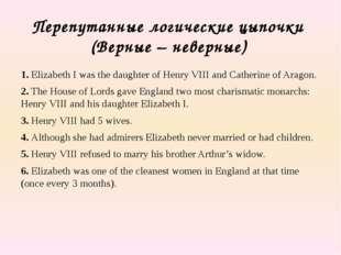 Перепутанные логические цыпочки (Верные – неверные) 1. Elizabeth I was the da