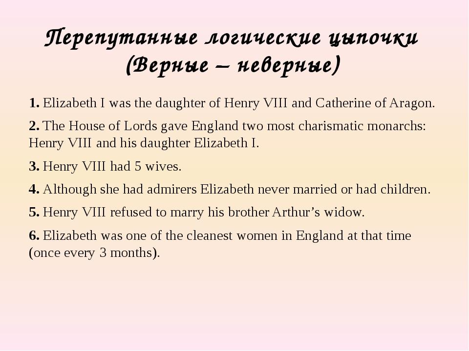 Перепутанные логические цыпочки (Верные – неверные) 1. Elizabeth I was the da...