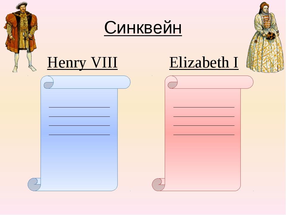 Синквейн Henry VIII Elizabeth I