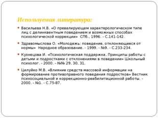 Используемая литература: Васильева Н.В. «О превалирующем характерологическом