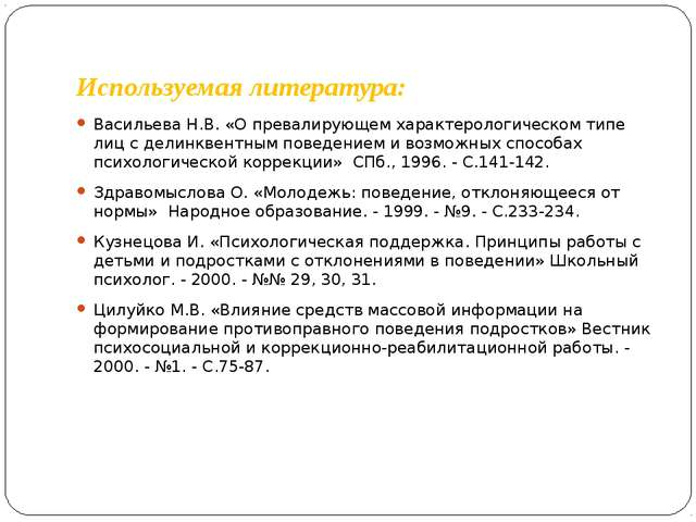 Используемая литература: Васильева Н.В. «О превалирующем характерологическом...