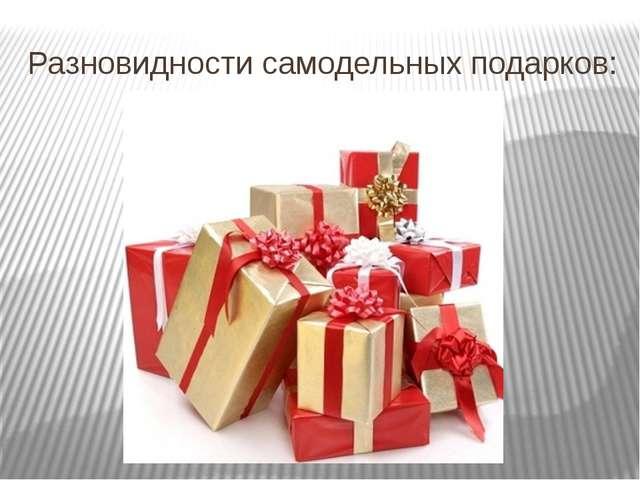 Разновидности самодельных подарков: