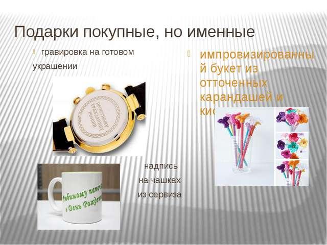 Подарки покупные, но именные гравировка на готовом украшении надпись на чашка...