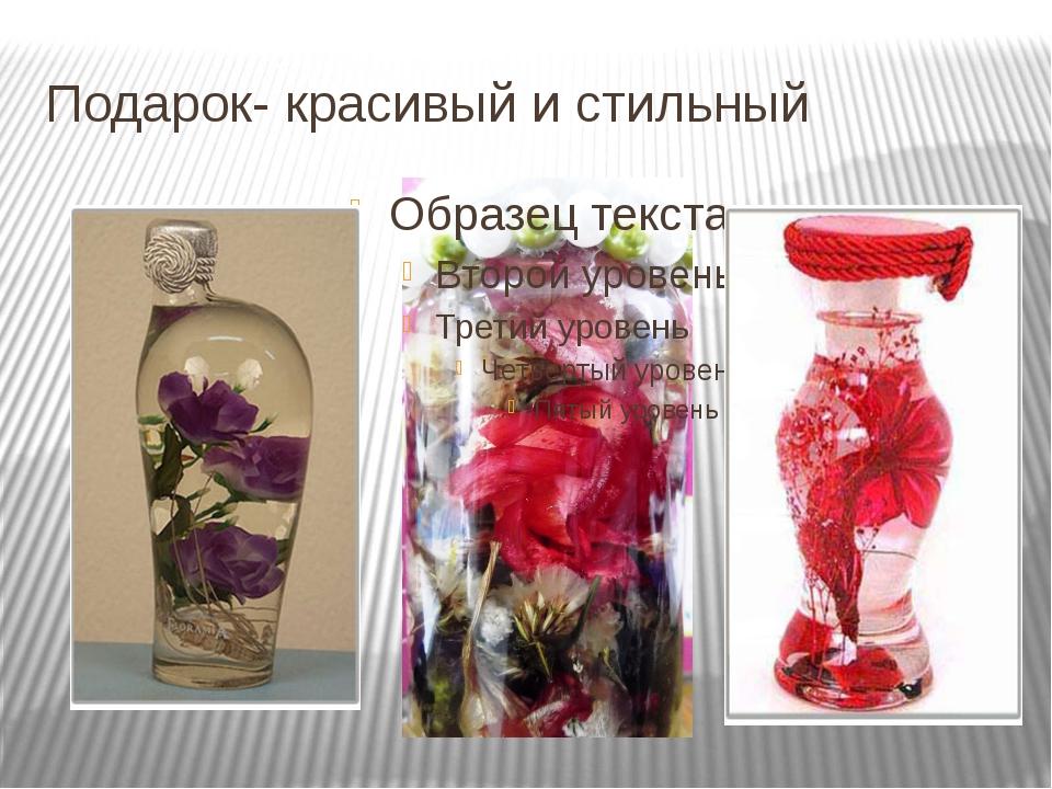 Подарок- красивый и стильный
