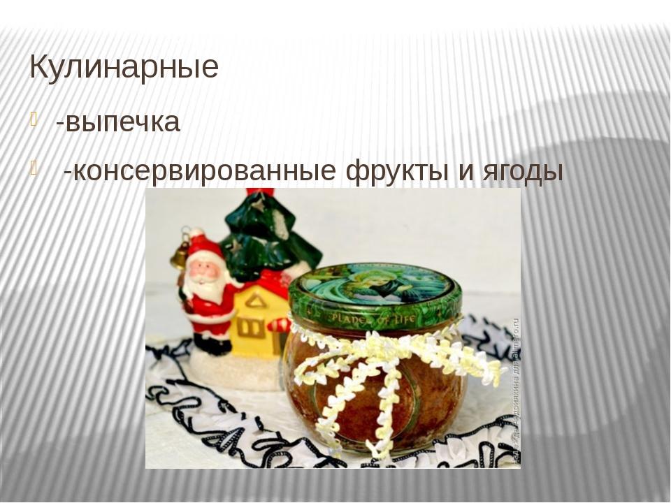 Кулинарные -выпечка -консервированные фрукты и ягоды