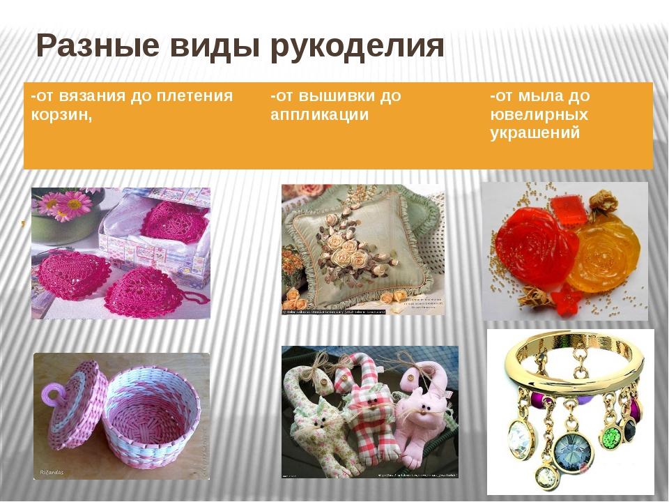Виды различного рукоделия