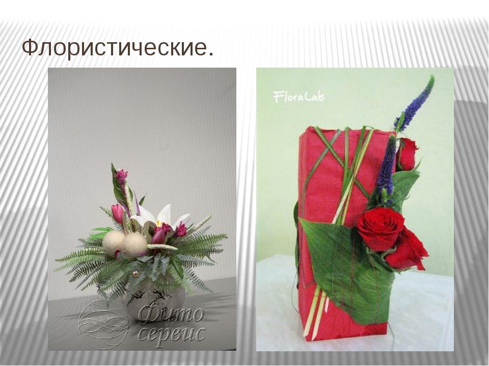 Флористические.