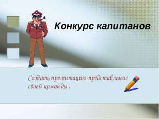 Конкурс капитанов Создать презентацию-представление своей команды .