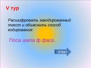 Расшифровать закодированный текст и объяснить способ кодирования: Поса шила ф