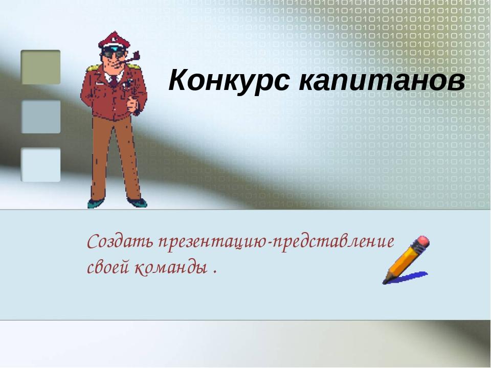 Презентация на интеллектуальный конкурс