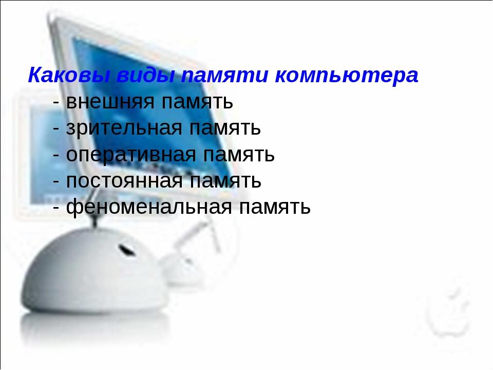 Каковы виды памяти компьютера - внешняя память - зрительная память - оператив...