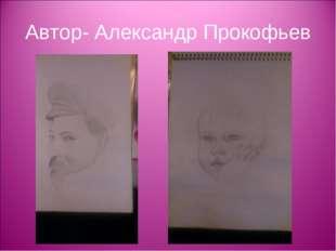 Автор- Александр Прокофьев