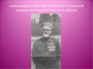 Александров Николай Сергеевич-Почетный гражданин Андреапольского района