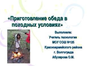 «Приготовление обеда в походных условиях» Выполнила: Учитель технологии МОУ С