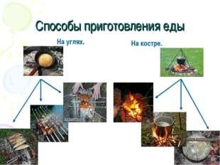 Способы приготовления еды На углях. На костре.