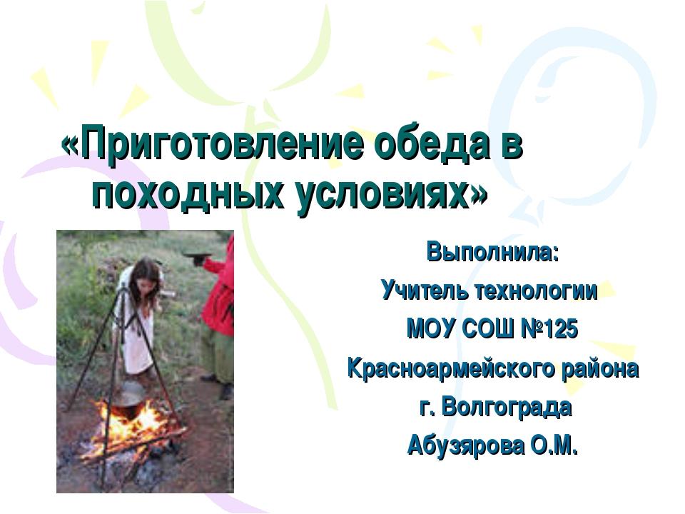 «Приготовление обеда в походных условиях» Выполнила: Учитель технологии МОУ С...