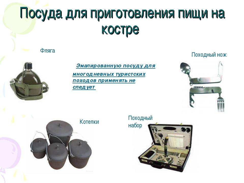 Посуда для приготовления пищи на костре Фляга Котелки Походный набор Походный...