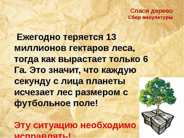 Презентация про макулатуру для детей москва приемные пункты макулатуры цены