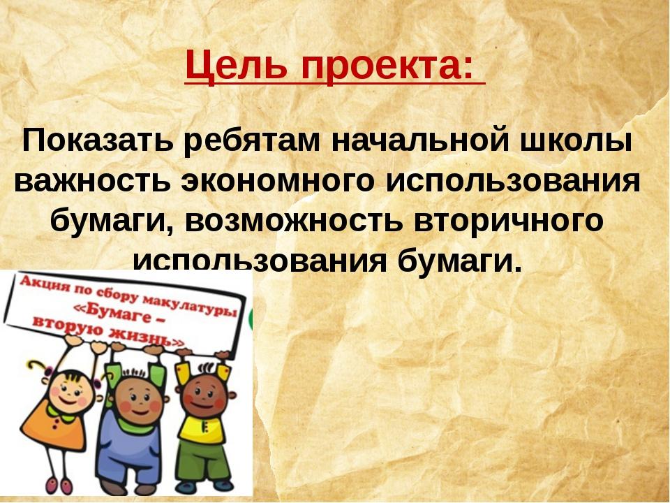 Макулатура презентация для начальной школы виды прессов для макулатуры
